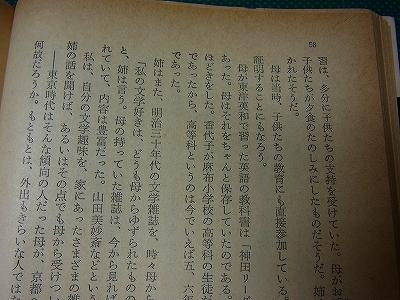 1973年11月11日に読み終えた『旅人』(湯川秀樹 著)