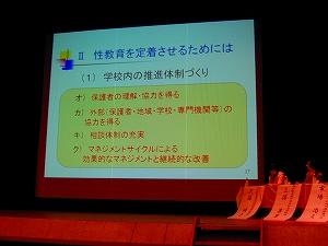 第34回 全性連 全国性教育研究大会で発表