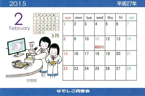 同窓会のカレンダーに生物教室