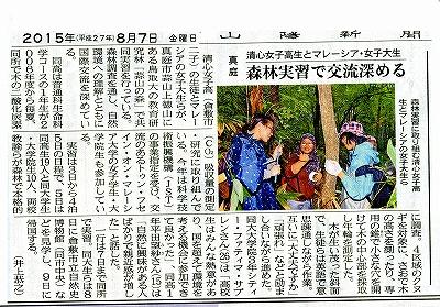 清心女子高生とマレーシア・女子大学生  森林実習で交流深める