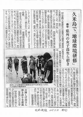 久米島西中学校との地球環境を学ぶ交流を琉球新報が紹介