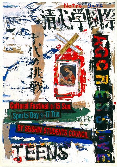 1991年度文化祭 生徒会顧問としての最初の取り組みだった