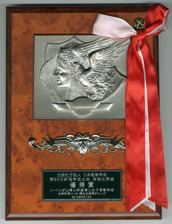 日本動物学会第86回新潟大会高校生によるポスター発表