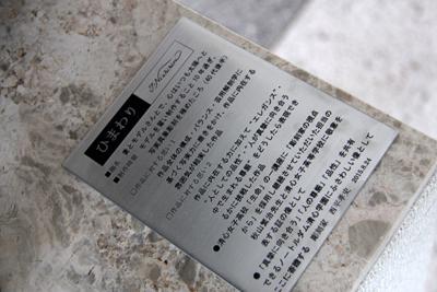 寄贈された彫刻の脇にあるプレートに刻まれたメッセージ