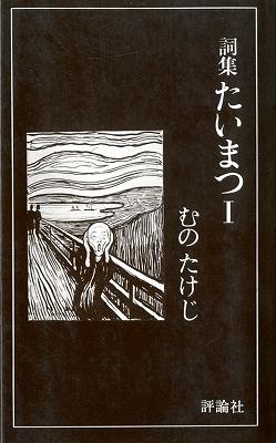 本の紹介 『詞集たいまつⅠ』