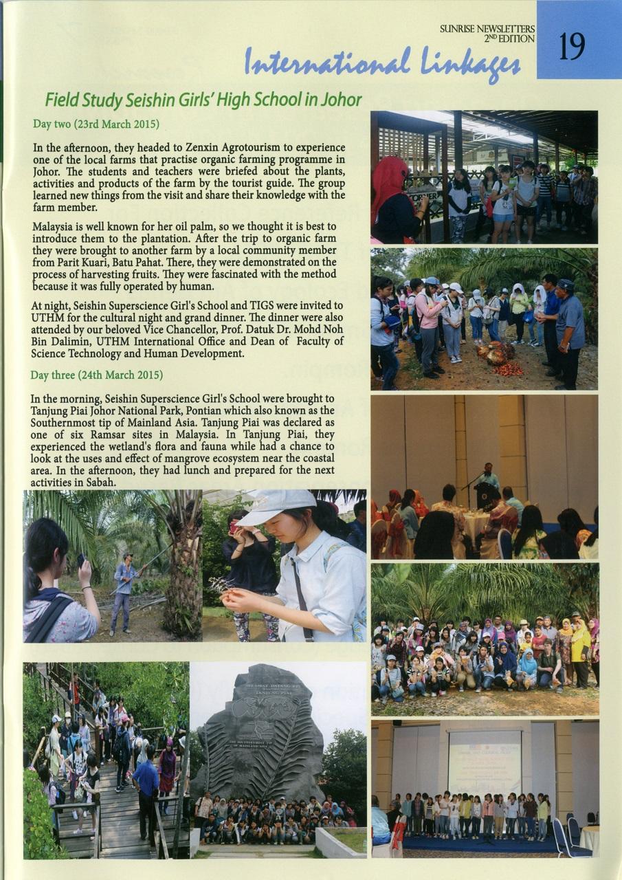 UTHM大学Newsletter2015(Issue2)に「自然探究A」が掲載