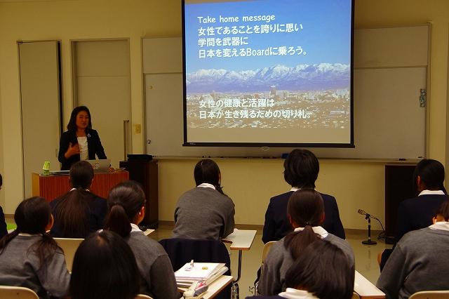 授業「生命」第20回 女性クリニックWe富山 種部恭子先生