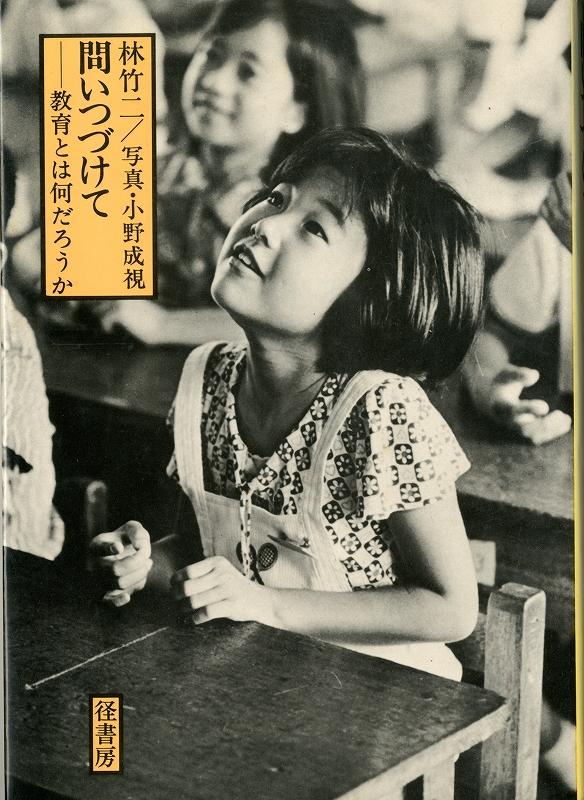 林竹二 『問いつづけて 教育とは何だろうか』(径書房)