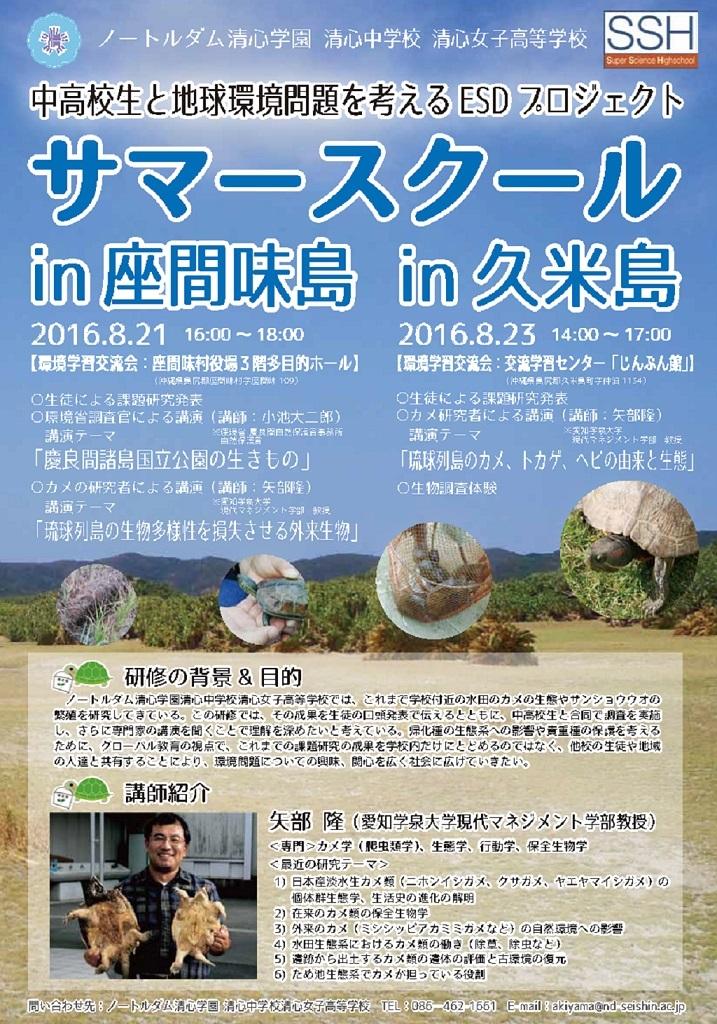 中高校生のための環境学習サマースクール(座間味島・久米島)