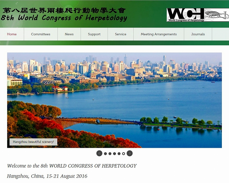 国際大会WCH8の会場が前日に変更