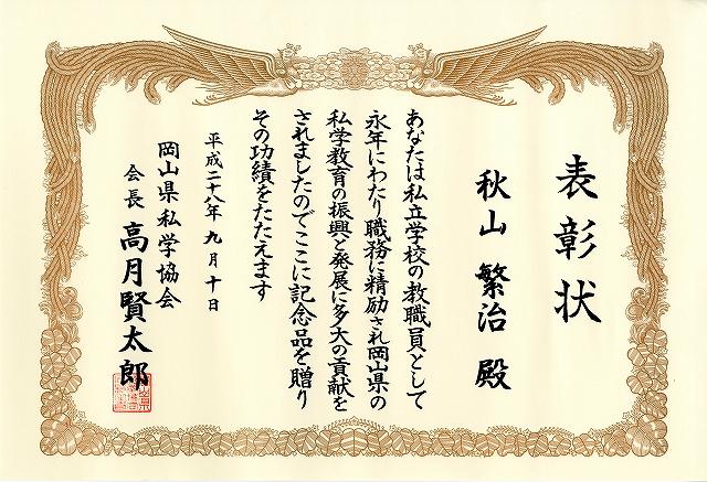 平成28年度岡山県私学協会功労者表彰