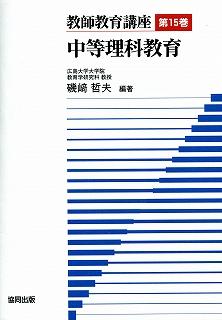 中等教科教育法・理科Ⅰの講義