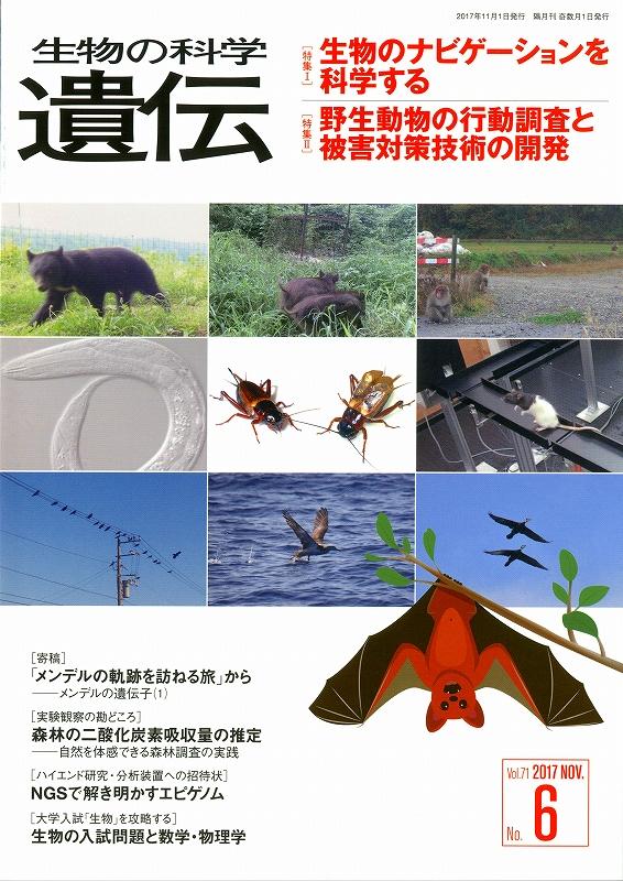 雑誌『生物の科学 遺伝』で森林実習を紹介