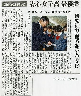 第66回読売教育賞(カリキュラム・学校づくり部門)最優秀