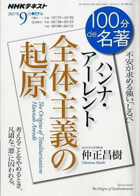 NHK『ハンナ・アーレント・全体主義の起原』仲正昌樹より