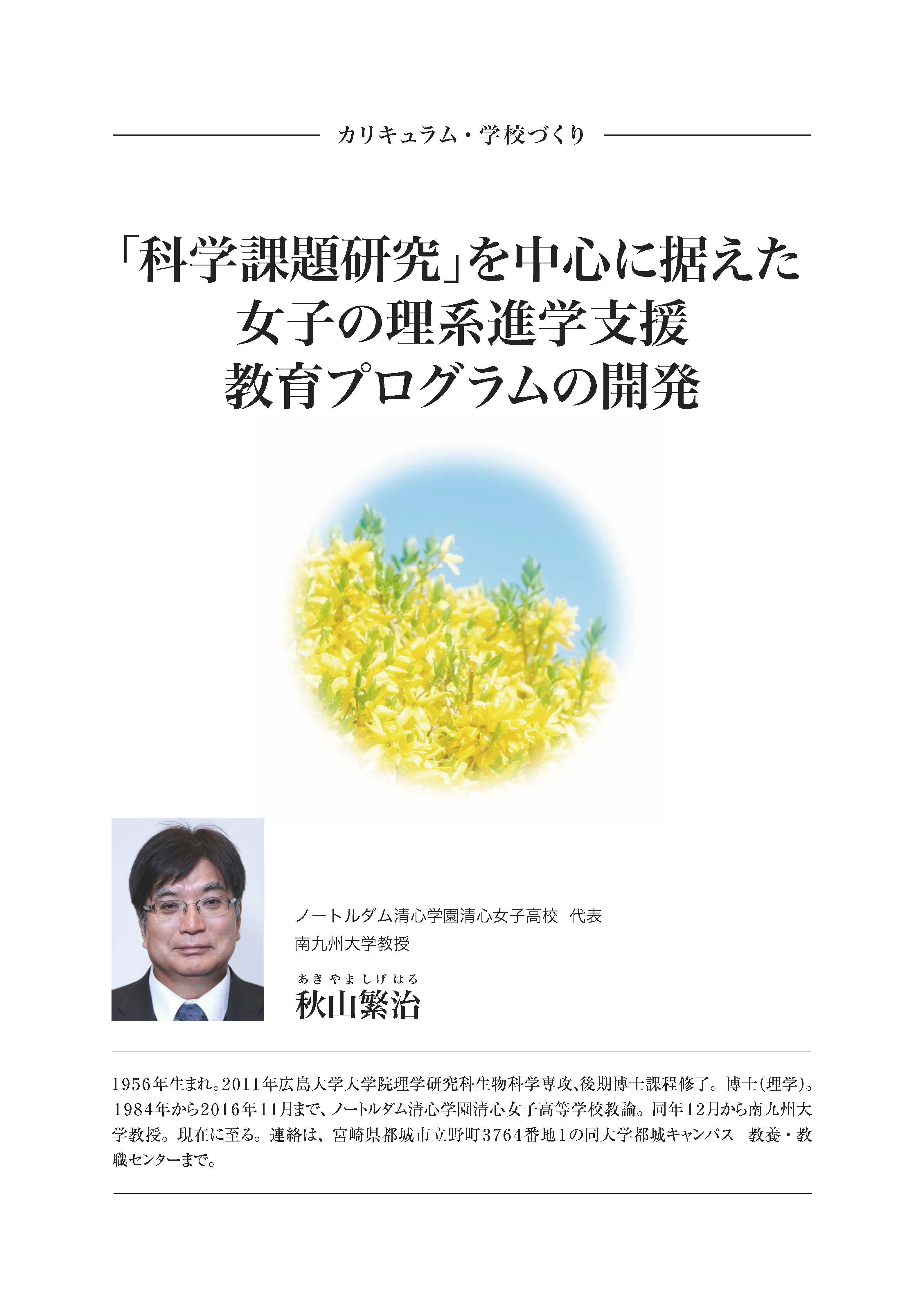 論文「科学課題研究」を中心に据えた女子の理系進学支援教育プログラムの開発(1)はじめに