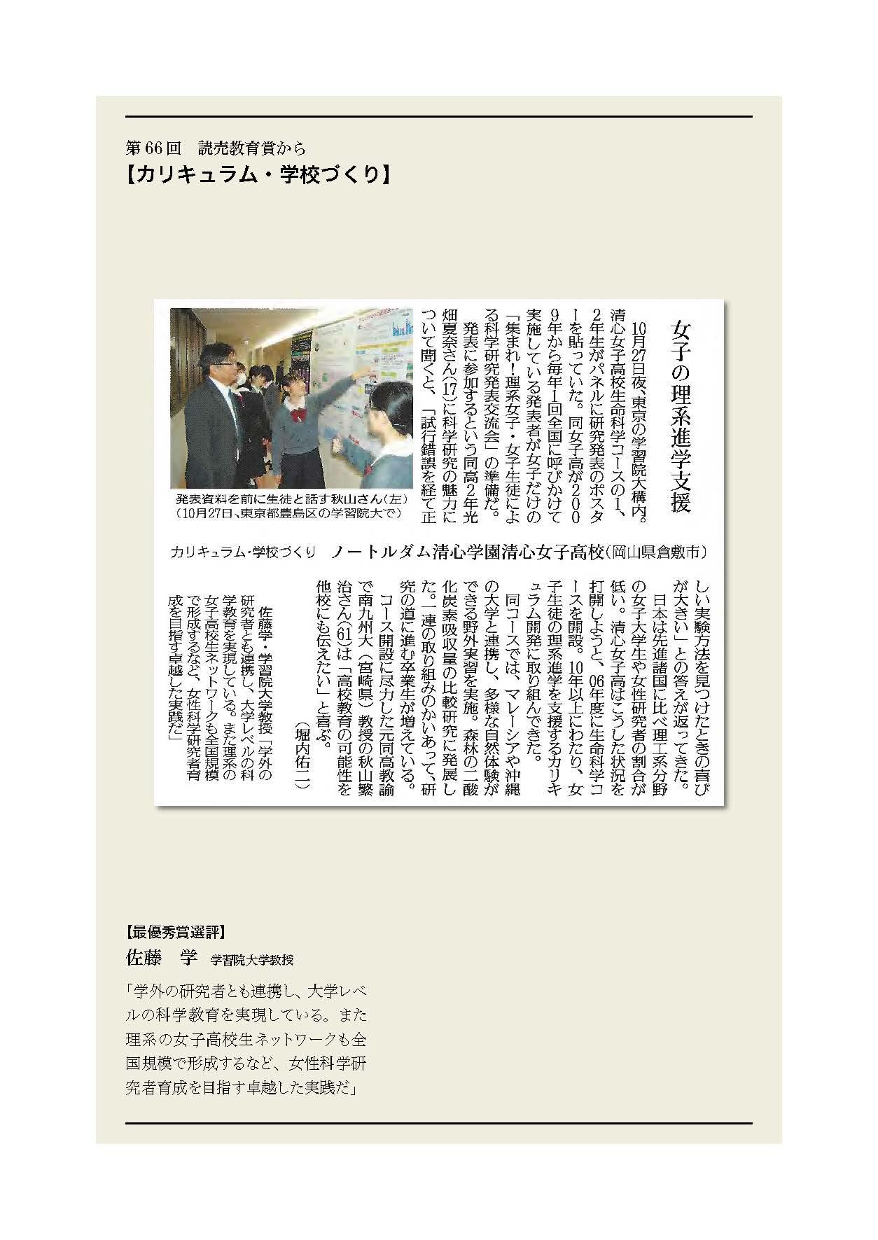論文「科学課題研究」を中心に据えた女子の理系進学支援教育プログラムの開発(2)背景