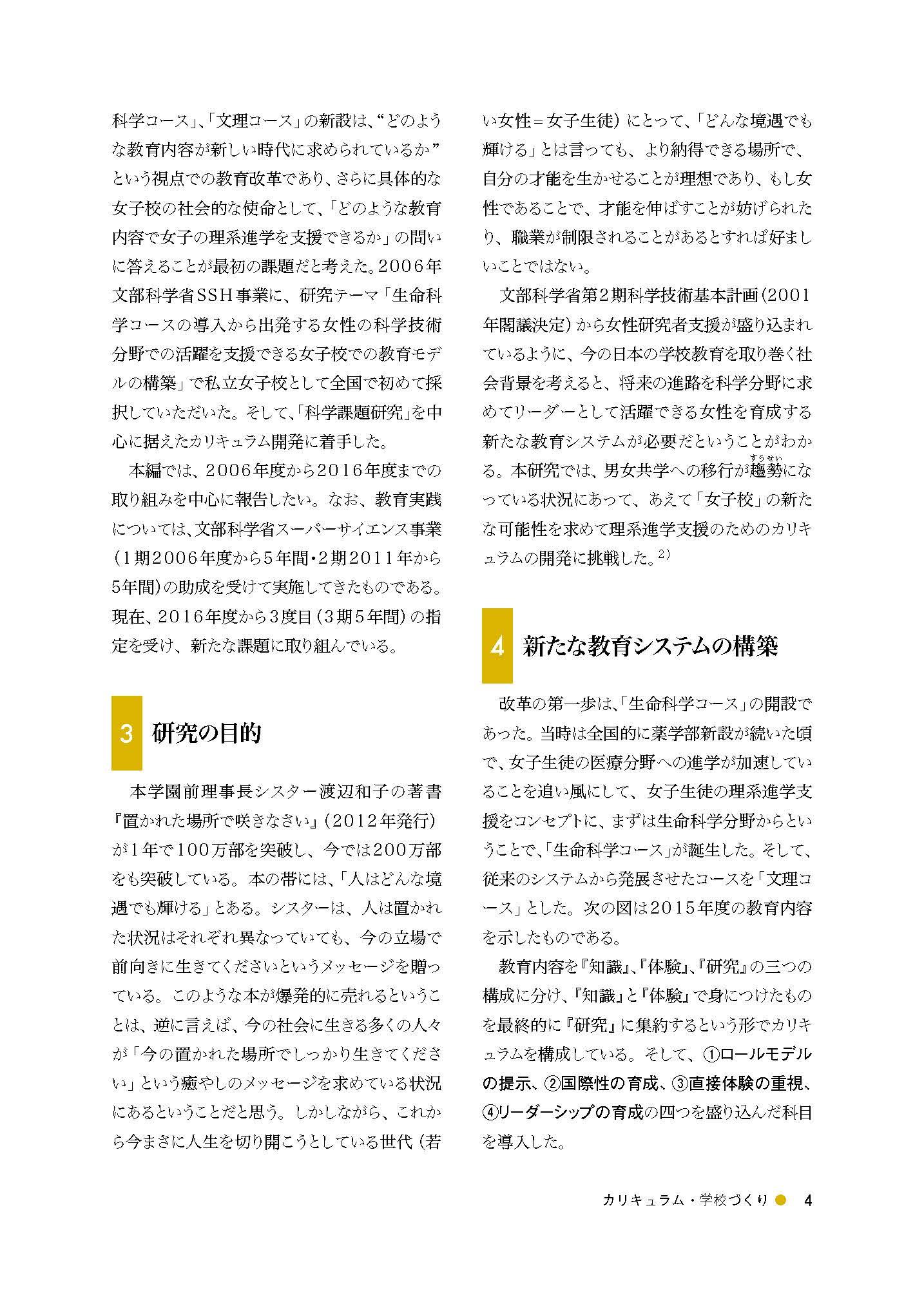 論文「科学課題研究」を中心に据えた女子の理系進学支援教育プログラムの開発(3)目的