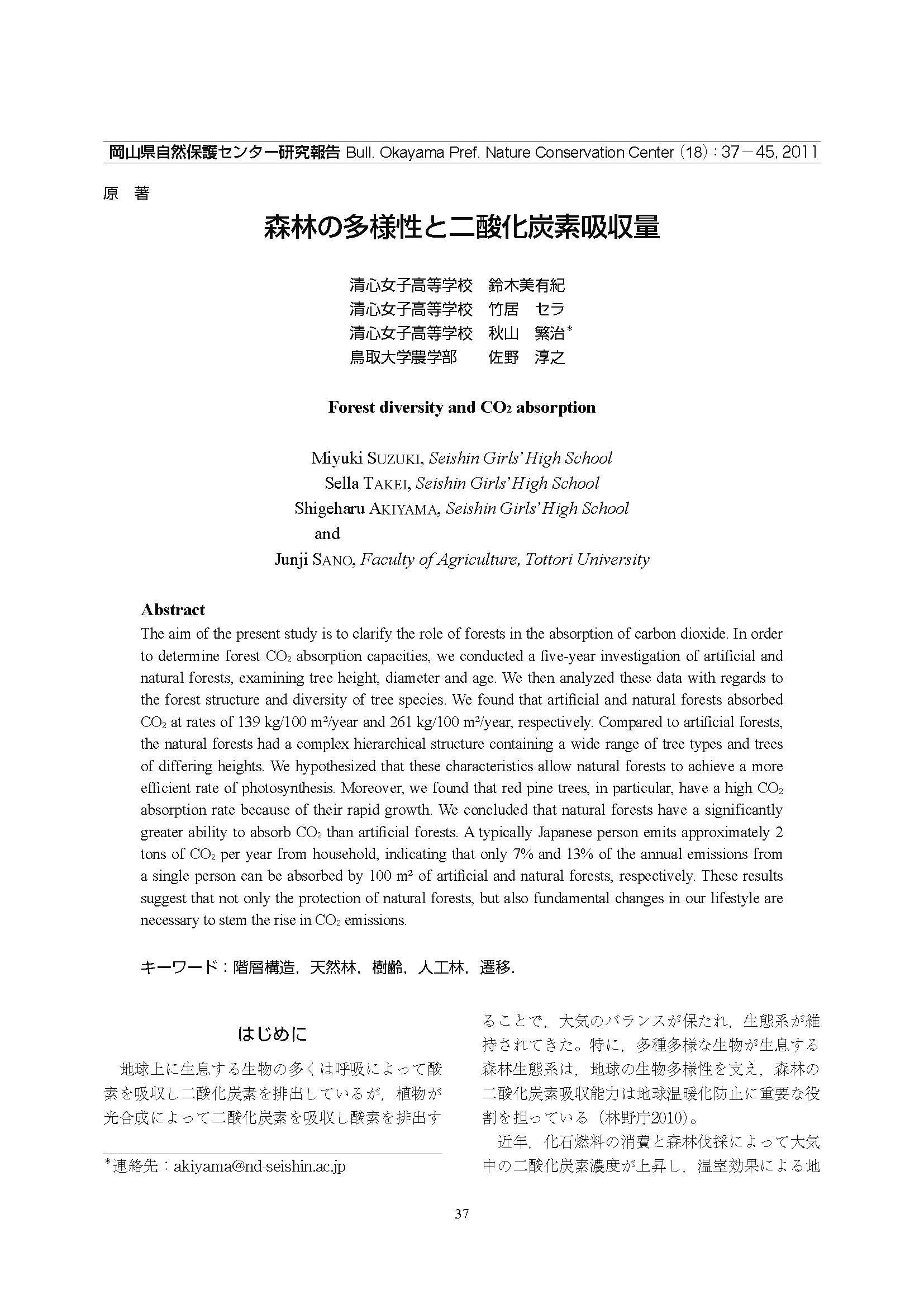 論文「科学課題研究」を中心に据えた女子の理系進学支援教育プログラムの開発(11)「自然探究Ⅰ」からの課題研究