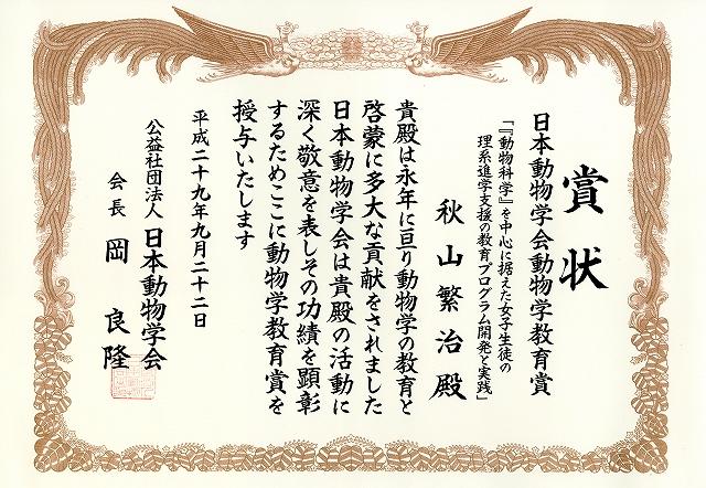 2017年度日本動物学会動物学教育賞を受賞