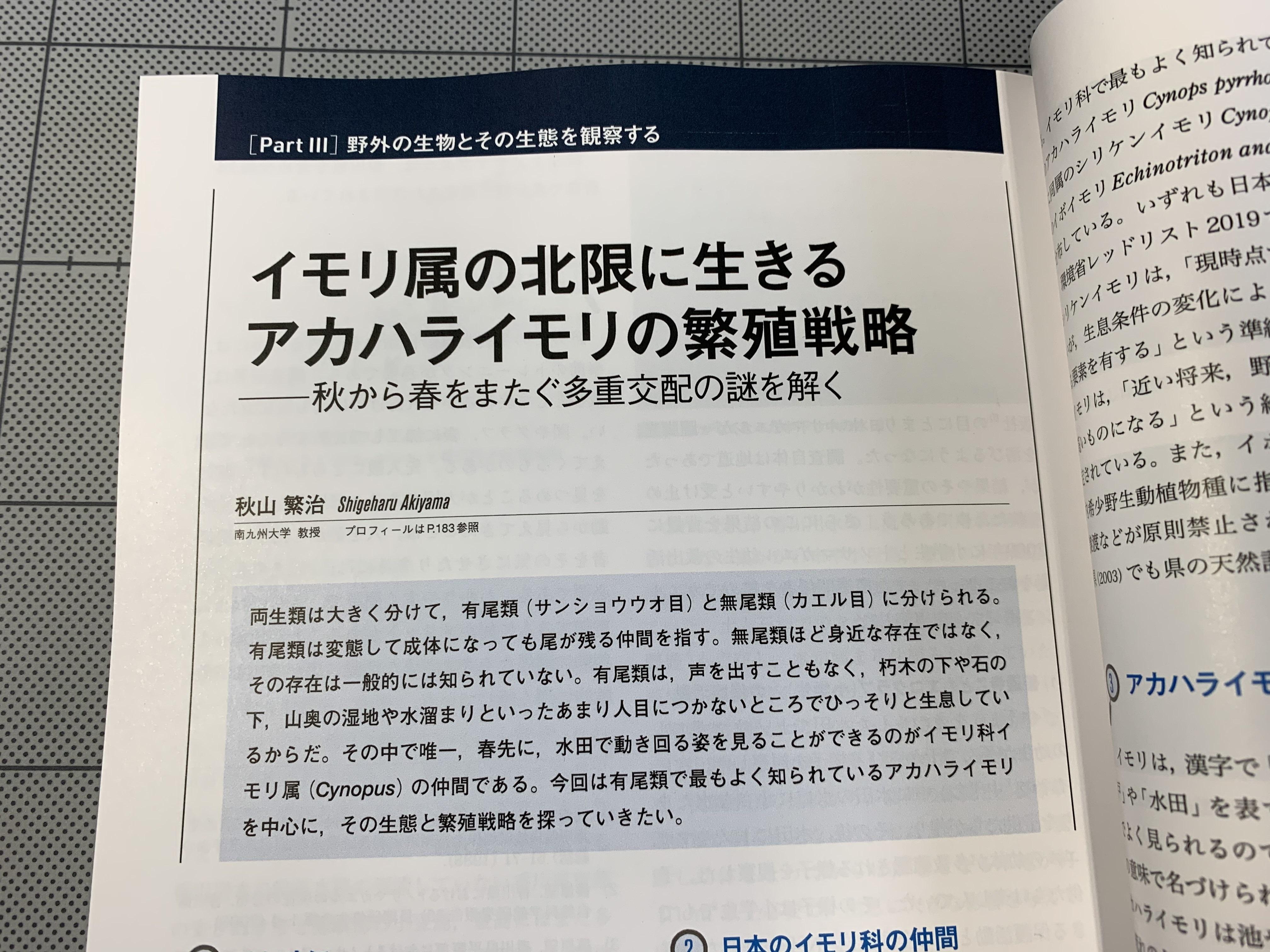 別冊遺伝No.24『実践 生物実験ガイドブック』がでました。
