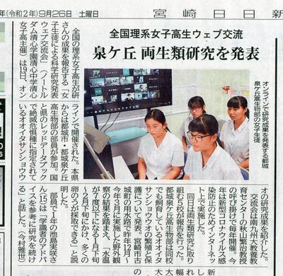 2020-200926宮崎日日_理系女子交流会.jpg