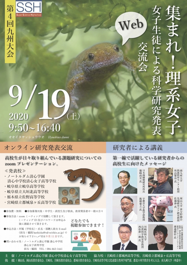 2020-20集まれ理系女子_九州大会.jpg
