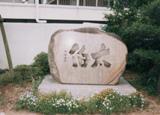 岡山市立太伯小学校外観