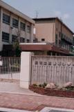 呉市立五番町小学校外観