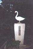 「白鳥放鳥記念碑」野外彫刻イメージ