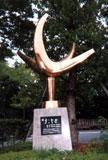「すこやか」野外彫刻イメージ