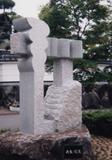 「共生・交流」野外彫刻イメージ