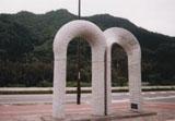 「ダブルアーチ」野外彫刻イメージ