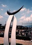 「風の軌跡」野外彫刻イメージ